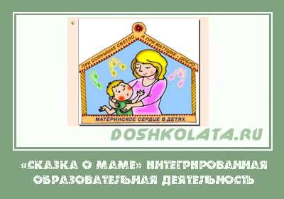Сказка-о-маме-интегрированная-образовательная-деятельность