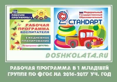 Рабочая-программа-в-1-младшей-группе-по-ФГОС-на-2016-2017-уч.-год