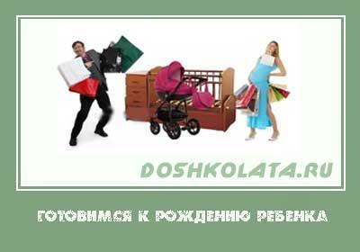 gotovimsya-k-rozhdeniyu-rebenka