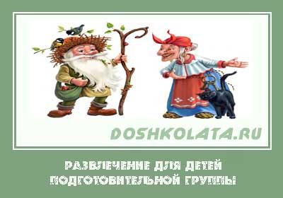 razvlechenie-dlya-detey-podgotovitelnoy-gruppyi
