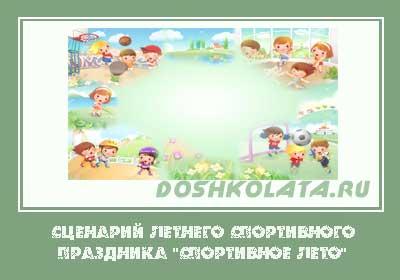 Сценарий-летнего-спортивного-праздника-Спортивное-лето