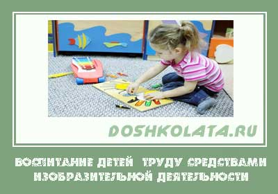 Воспитание-детей--труду-средствами-изобразительной-деятельности