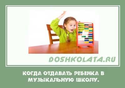 kogda-otdavat-rebenka-v-muzyikalnuyu-shkolu
