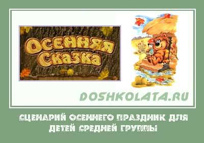 stsenariy-osennego-prazdnik-dlya-detey-sredney-gruppyi