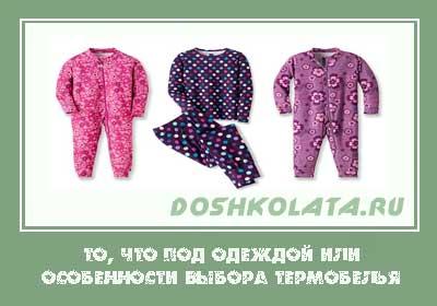 to-chto-pod-odezhdoy-ili-osobennosti-vyibora-termobelya